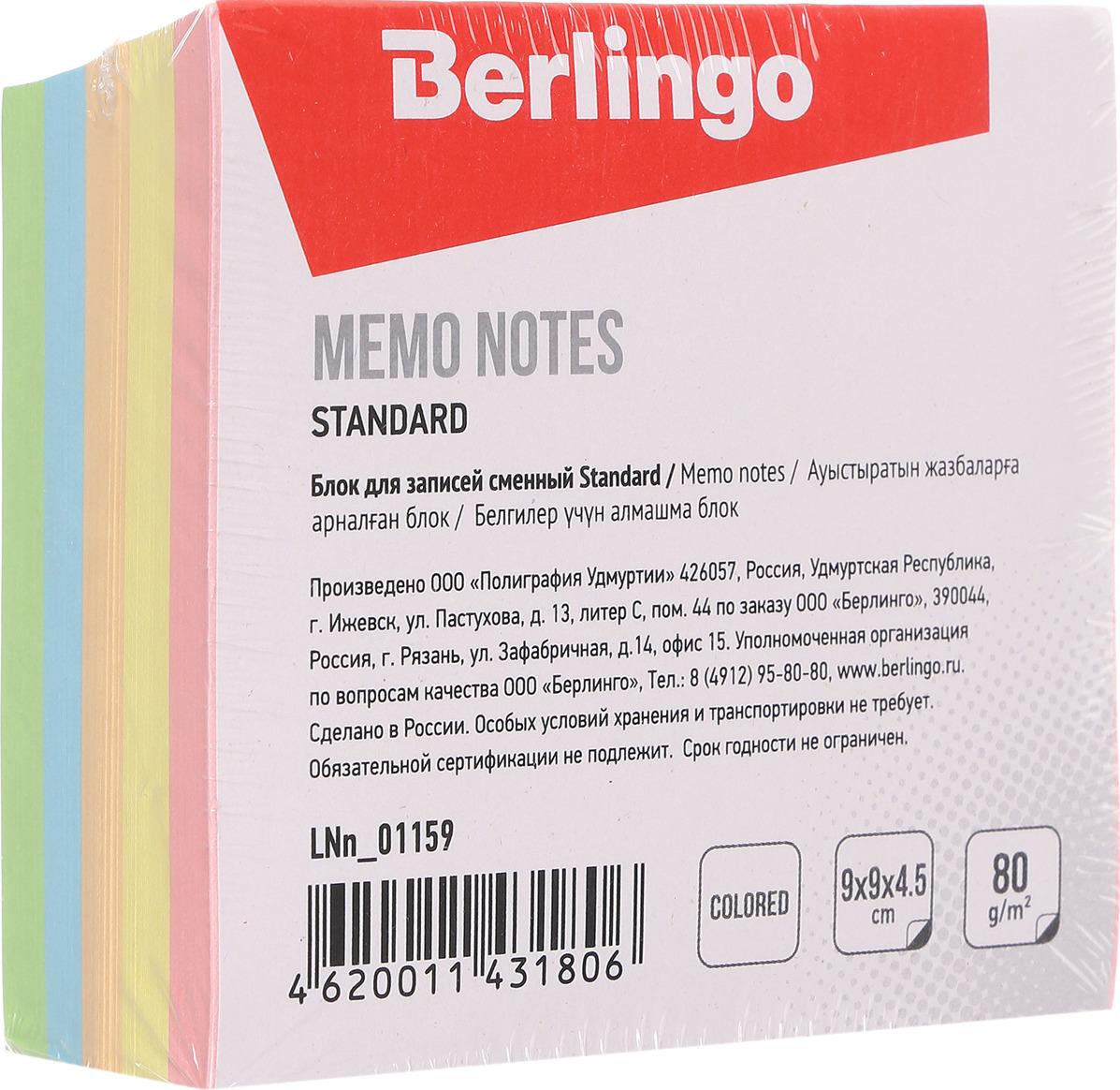 Berlingo Бумага для заметок Standard 9 см х 9 см 500 листов berlingo бумага для заметок c клеевым краем 7 6 х 7 6 см цвет зеленый 100 листов