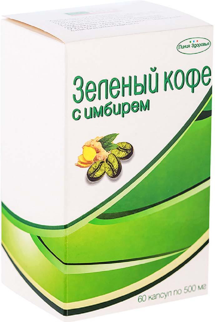 Похудеть зеленое кофе с имбирем