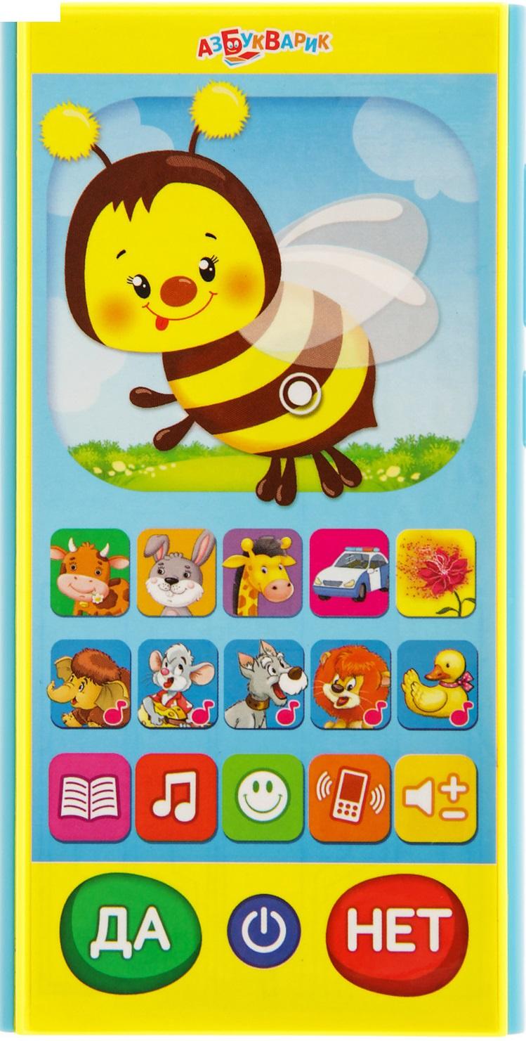Электронная игрушка Азбукварик Пчелка Умняша гетцель в какой чудесный день лучшие мультсказки
