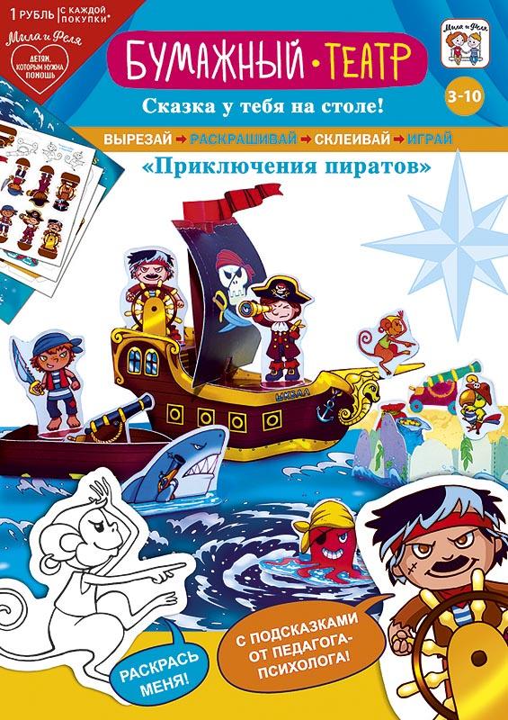 Бумажный театр. Приключения пиратов для детей театр
