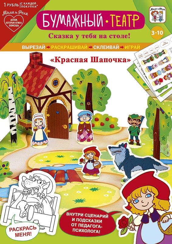 Поделка из бумаги Мила и Феля 0708.022 мила и феля набор игровой для творчества мила и феля штучки на ручки 4 динозавра