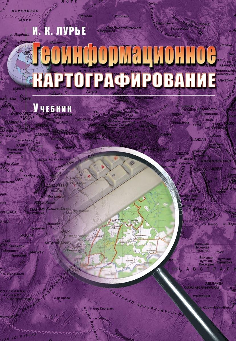 Лурье Ирина Константиновна Геоинформационное картографирование
