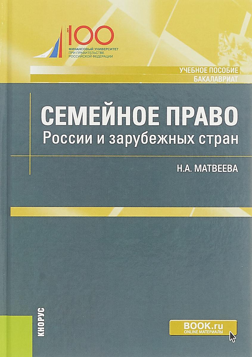 Семейное право России и зарубежных стран | Матвеева Наталья Алексеевна