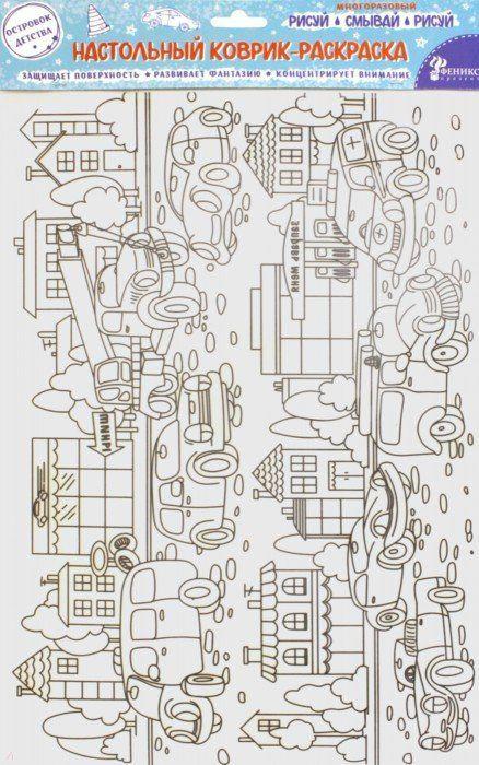 Коврик-раскраска Magic Home Транспорт, 78060, белый