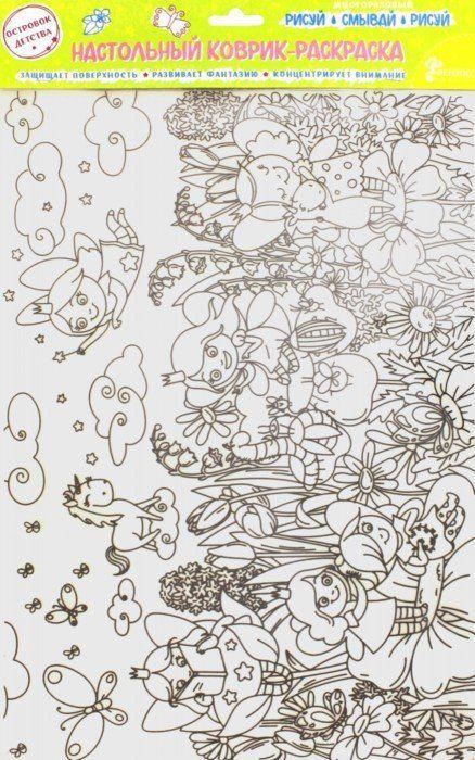 Коврик-раскраска Magic Home Феечки на лугу, 78057, белый