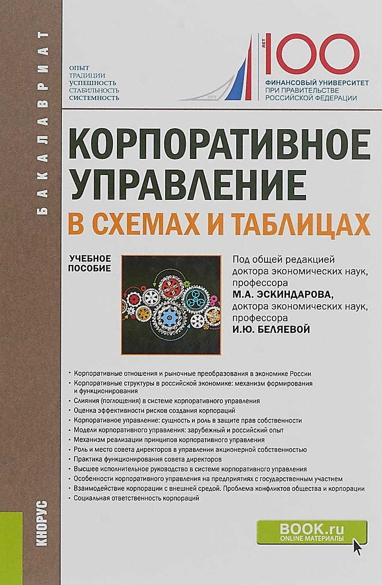 И. Ю. Беляева Корпоративное управление: в схемах и таблицах. Учебное пособие