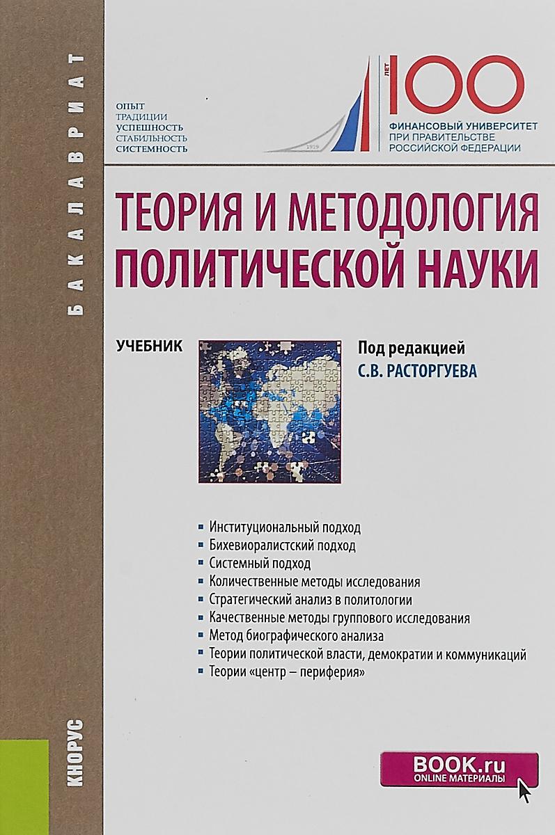 Теория и методология политической науки. (Бакалавриат). Учебник