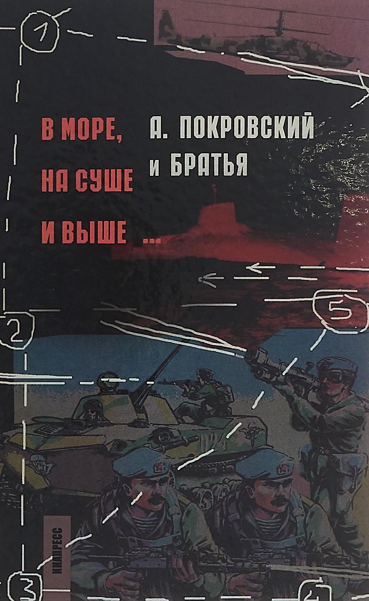 А. Покровский и братья В море, на суше и выше...
