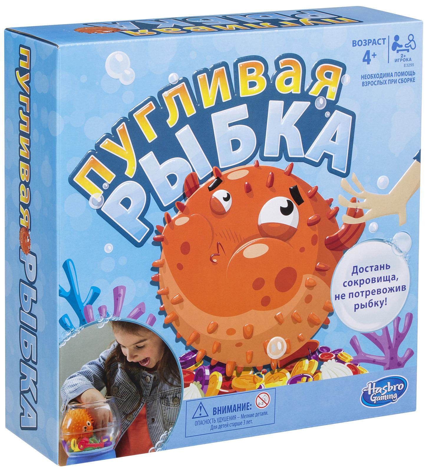 Настольная игра Hasbro Games Пугливая рыбка, E3255121 игра wader игра поймай уточку для 2 х игроков