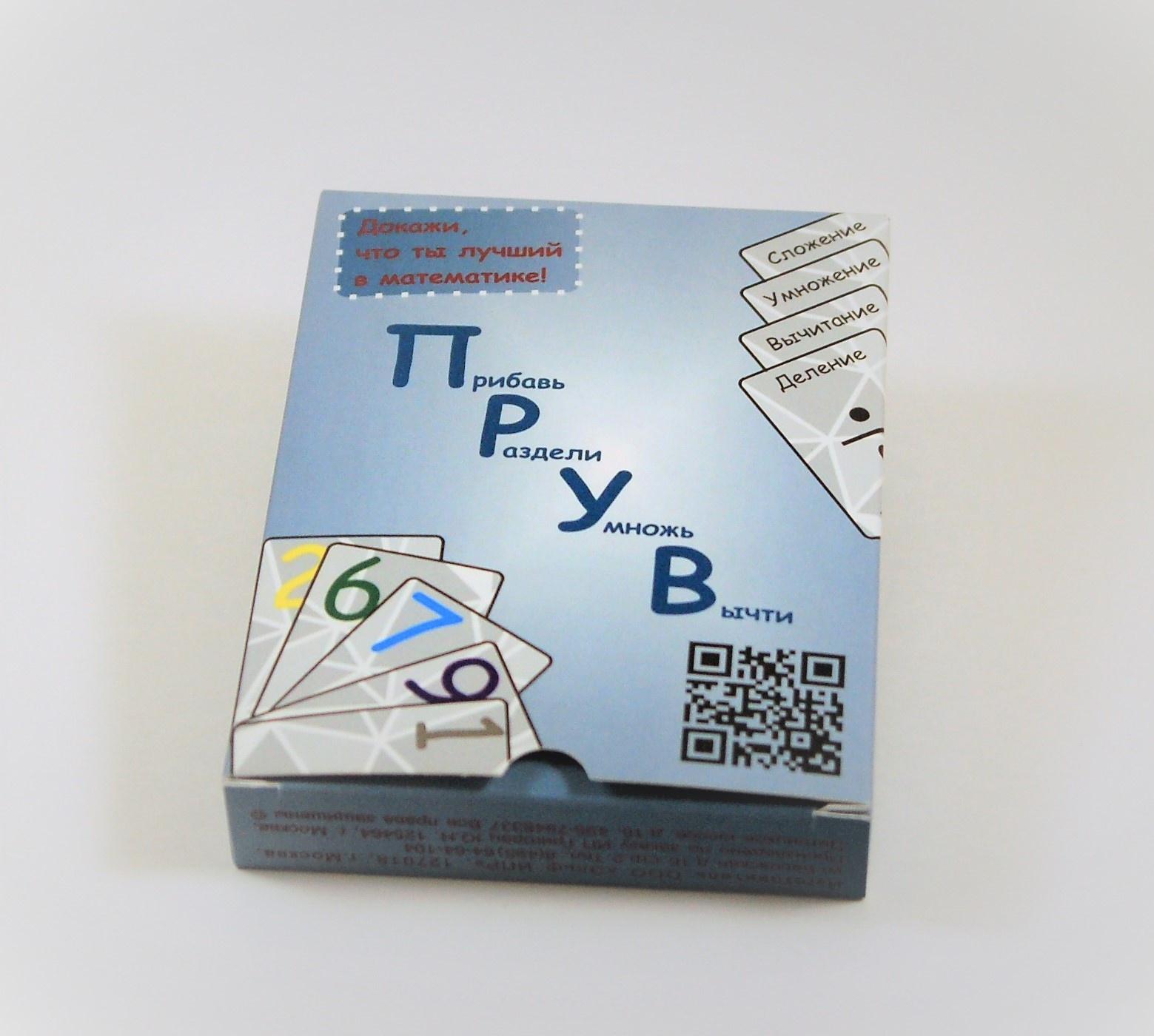Обучающая игра Игровая мастерская ИНДИГО ПРУВ настольная математическая игра сувенир ump 45 индиго