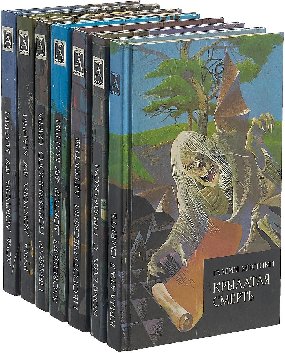 Серия Мастера остросюжетного романа (комплект из 7 книг) серия мастера остросюжетной мистики комплект из 15 книг