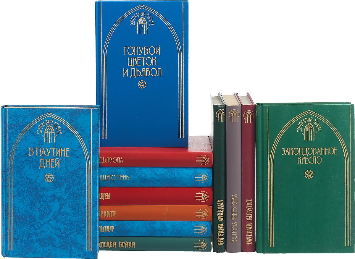 """Серия """"Готический роман"""" (комплект из 12 книг)"""