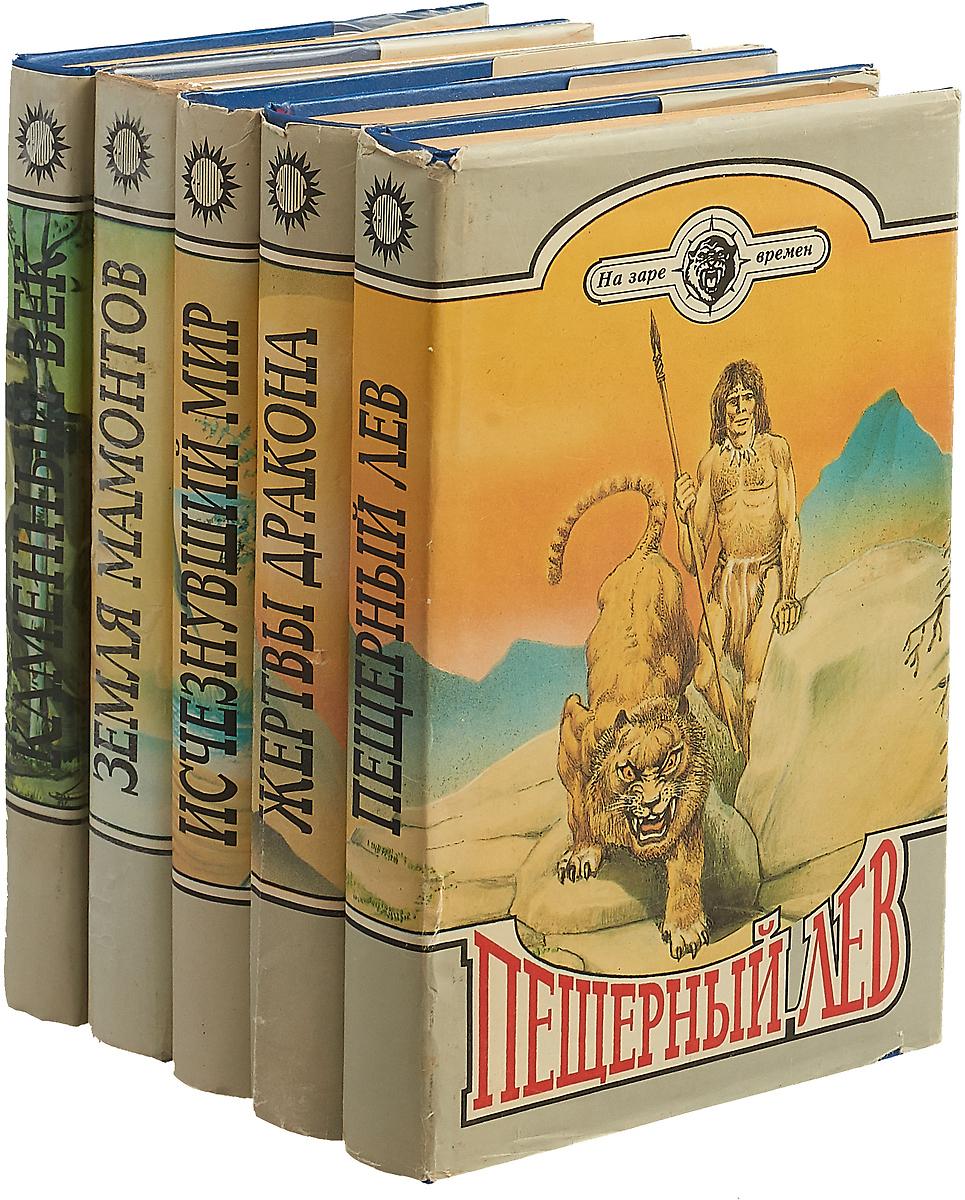 Серия На заре времен (комплект из 5 книг) серия мировой бестселлер комплект из 16 книг