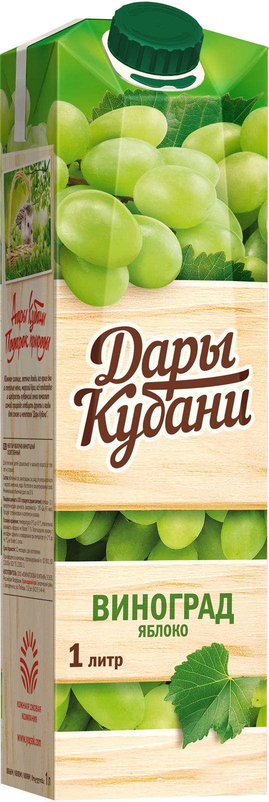 Нектар Дары Кубани яблочно-виноградный осветленный 1 л pfanner нектар персик 1 л