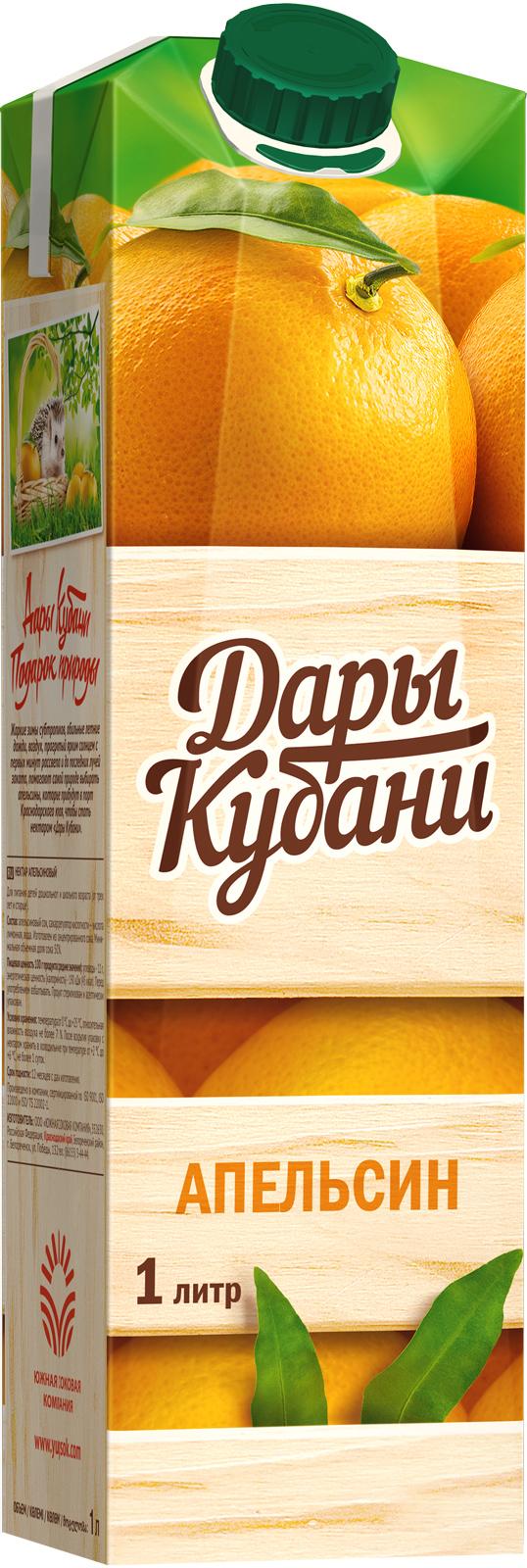 Нектар Дары Кубани апельсиновый 1 л дары кубани масло подсолнечное рафинированное высший сорт 1 л