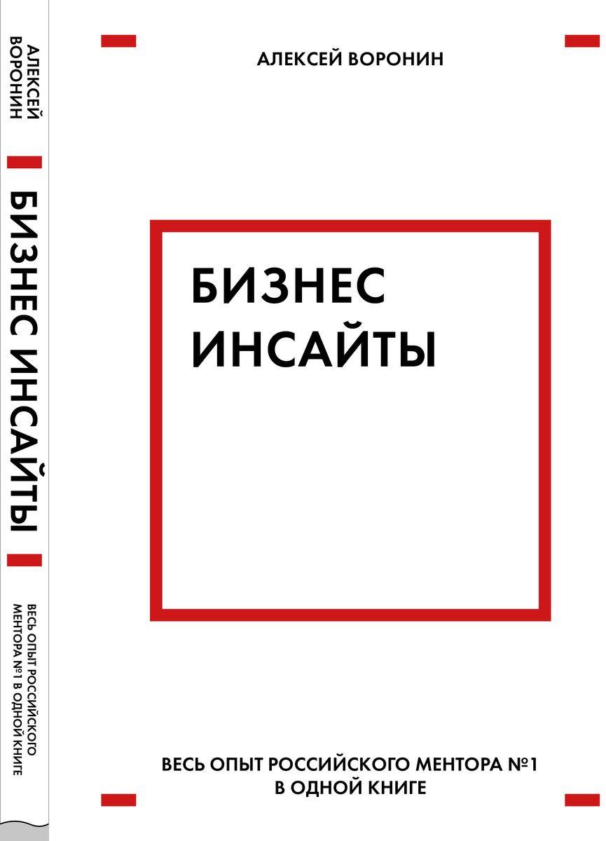 Бизнес-инсайты. Весь опыт российского ментора №1 в одной книге