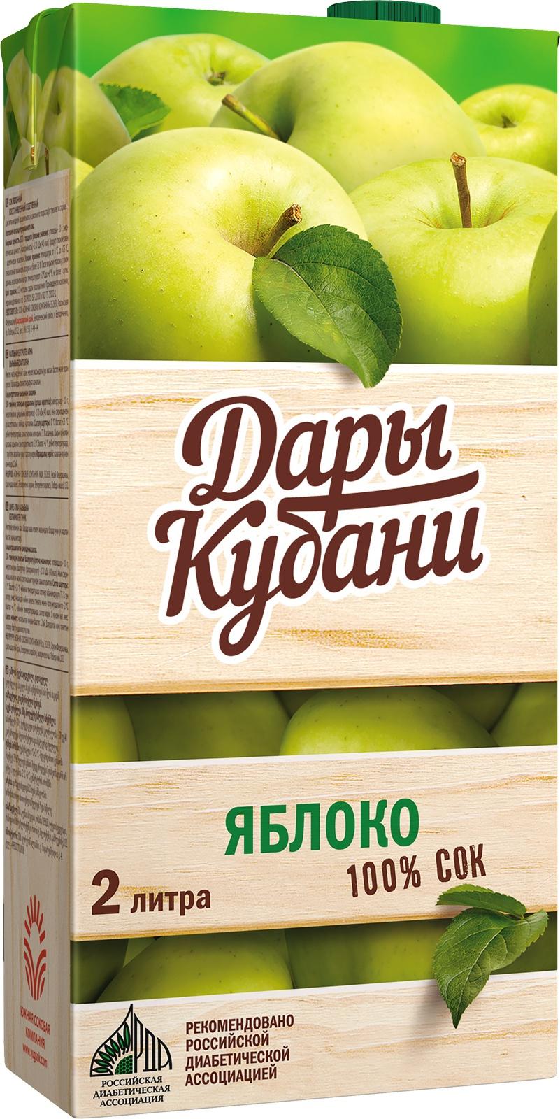 Сок Дары Кубани яблочный восстановленный осветленный 2 л авиалинии кубани сайт