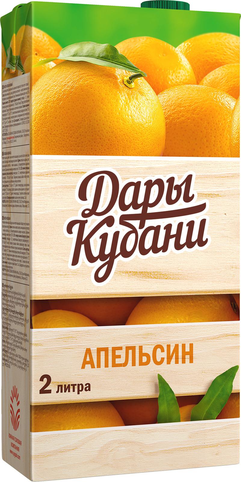 Нектар Дары Кубани апельсиновый 2 л дары кубани масло подсолнечное рафинированное высший сорт 1 л