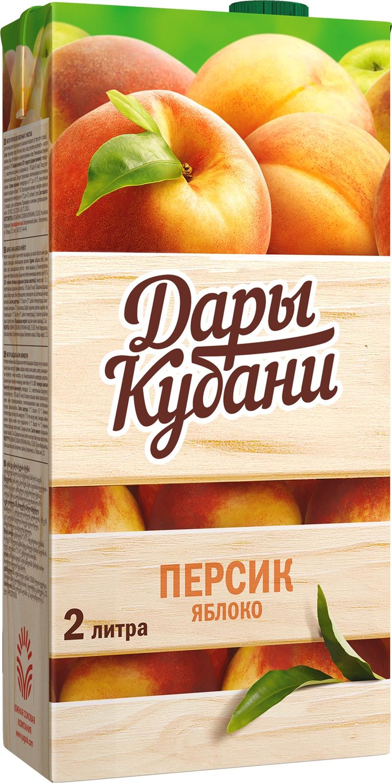 Нектар Дары Кубани персиково-яблочный 2 л дары кубани масло подсолнечное рафинированное высший сорт 1 л