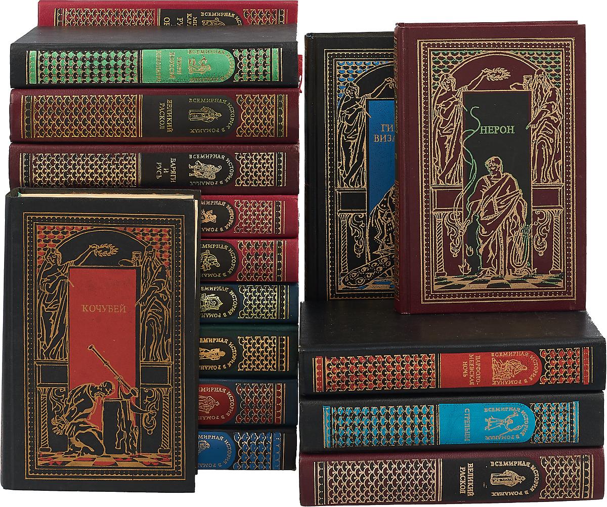 Серия Всемирная история в романах (комплект из 21 книги) серия всемирная история в романах короны скипетры и битвы комплект из 4 книг