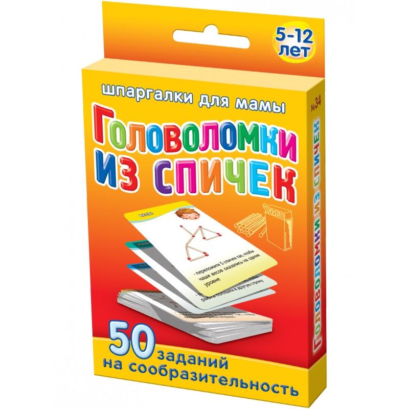 Обучающая игра Шпаргалки для мамы Головоломки из спичек 5-12 лет набор карточек для детей в дорогу развивающие обучающие карточки развивающие обучающие игры