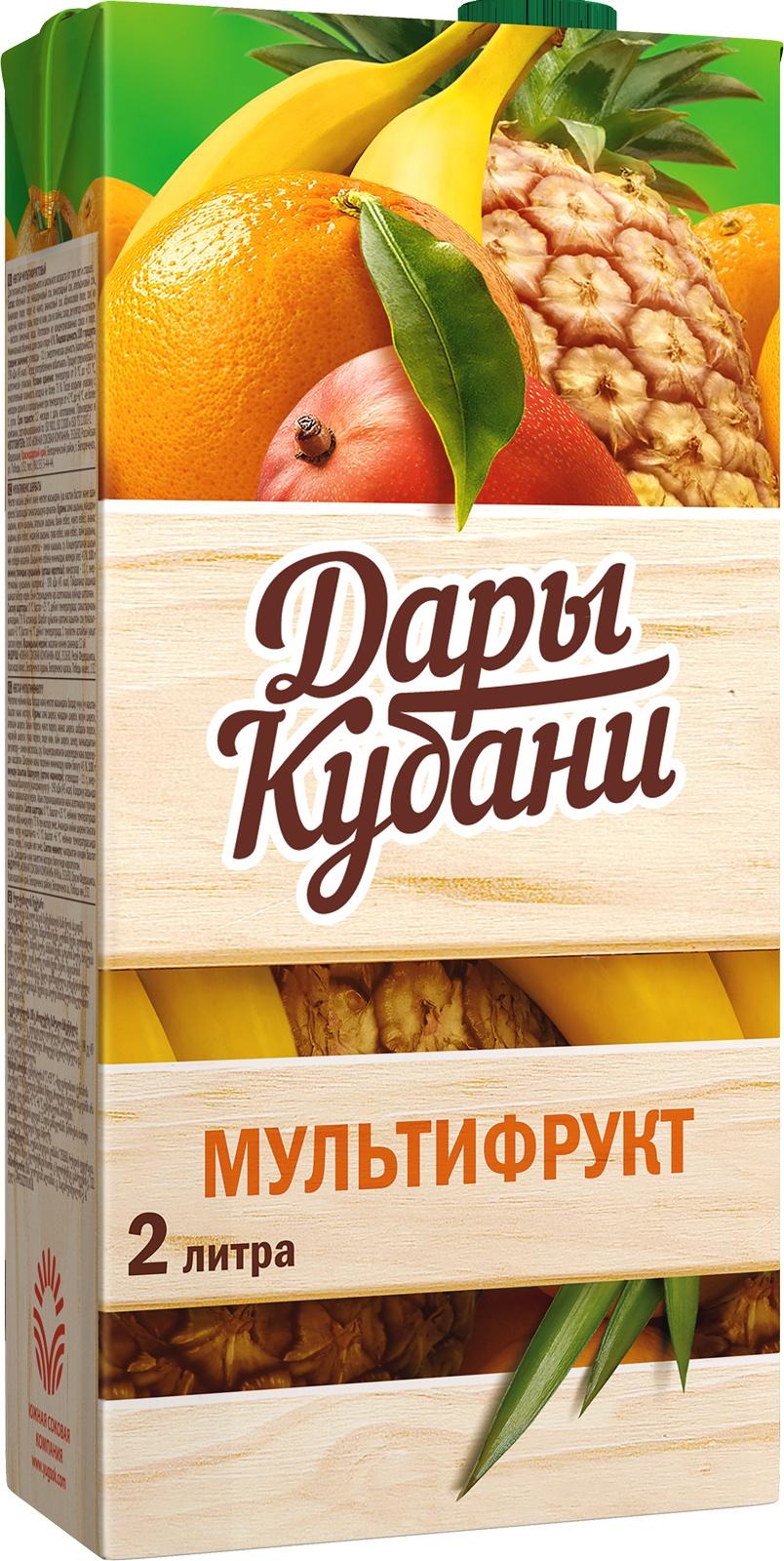 Нектар Дары Кубани мультифруктовый 2 л дары кубани масло подсолнечное рафинированное высший сорт 1 л