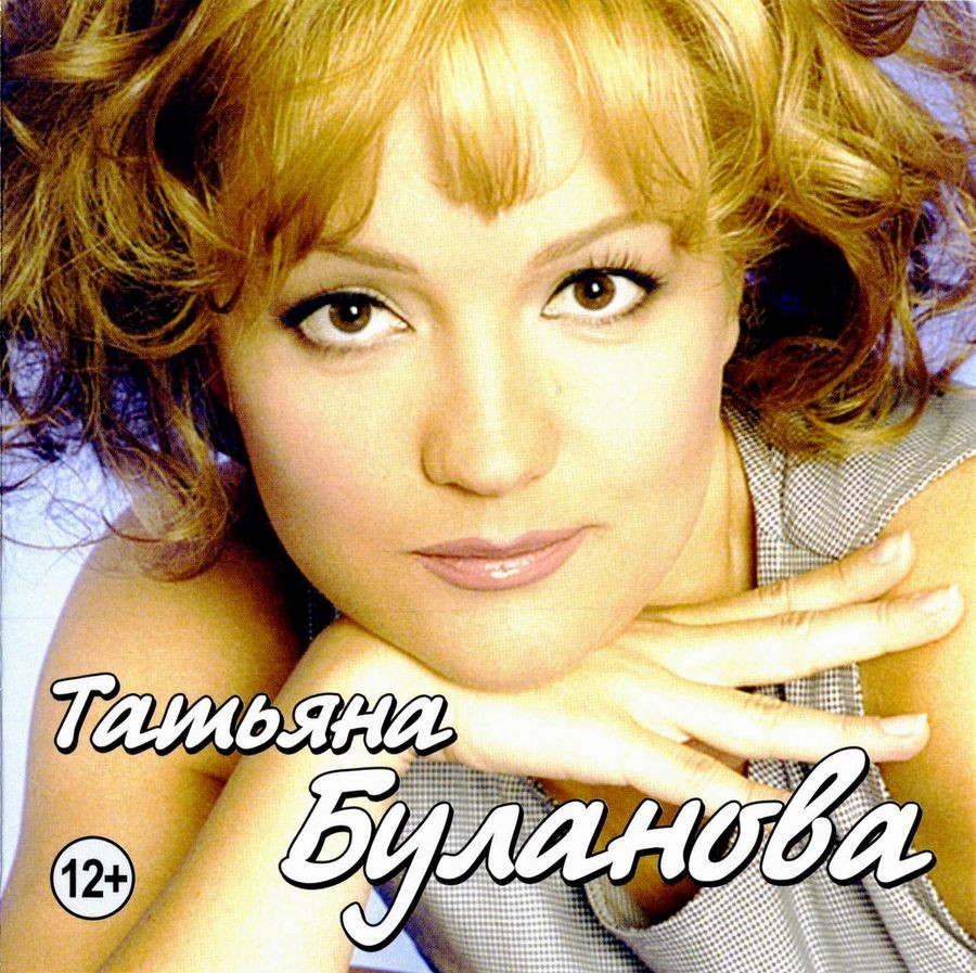 Буланова Татьяна. Только лучшее MP3 (Jewel)