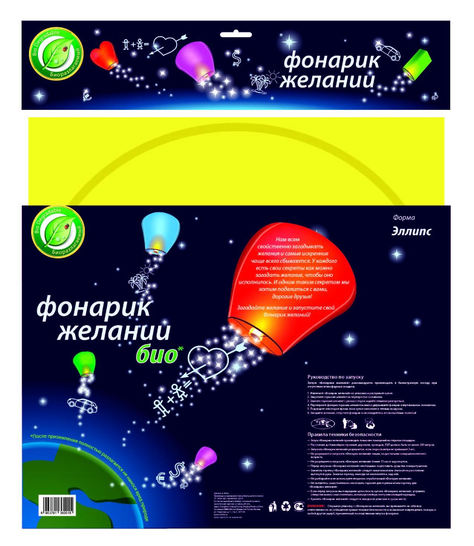Бумажный фонарик EP102-Y, желтый небесный фонарик желаний nebofon сердце 2d pink