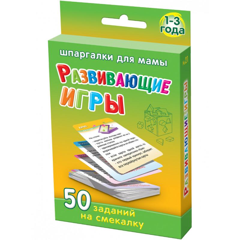 Развивающие игры 1-3 года набор карточек для детей развивающие обучающие карточки развивающие книги развитие ребенка