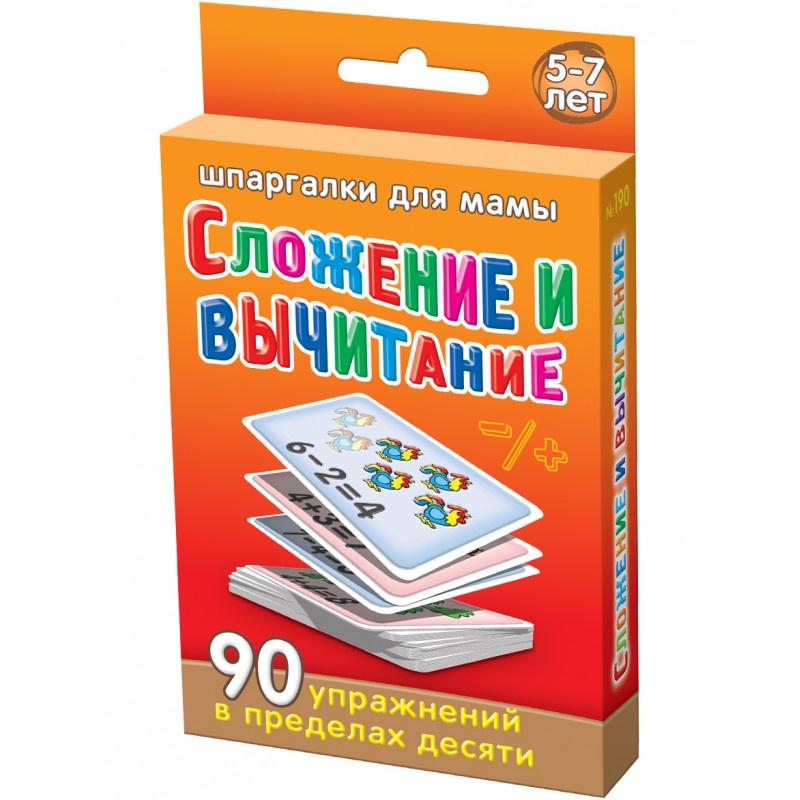 Обучающая игра Шпаргалки для мамы Сложение и вычитание 5-7 лет набор карточек для детей в дорогу развивающие обучающие карточки развивающие обучающие игры