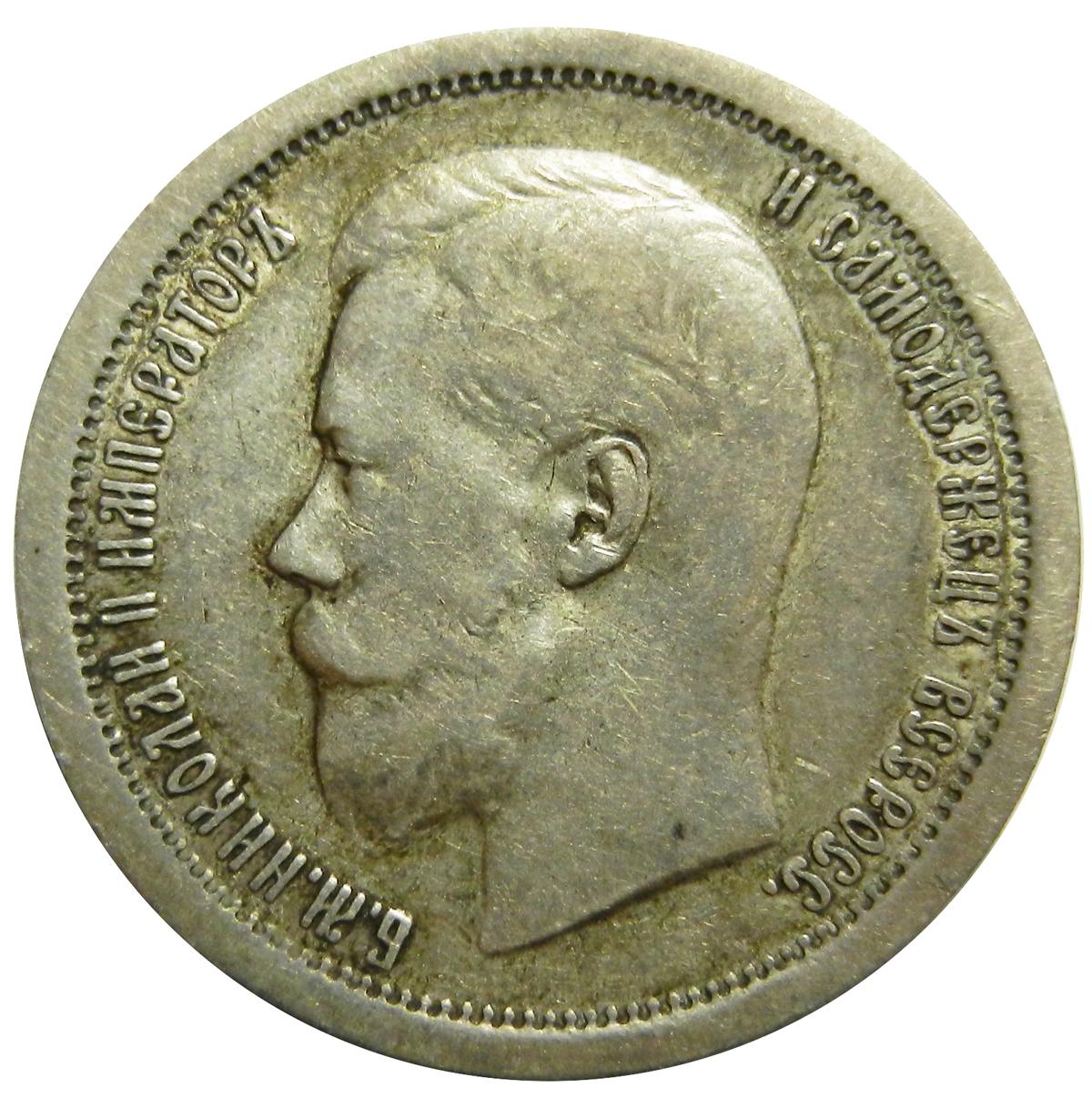 Монета Парижский монетный двор 50 копеек, 1897 год (Париж) Российская Империя цена