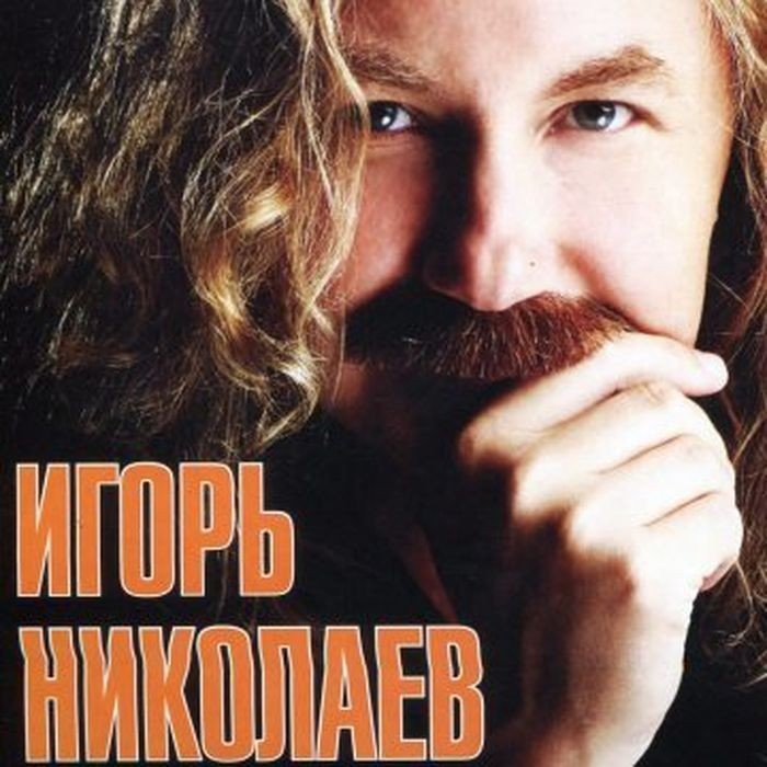 Николаев Игорь (Grand Collection) CD (Spiderpack)