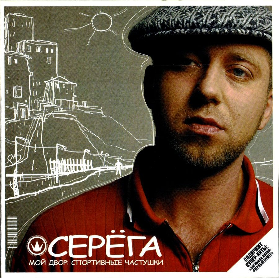 Серега. Мой двор: Спортивные частушки CD (Jewel)
