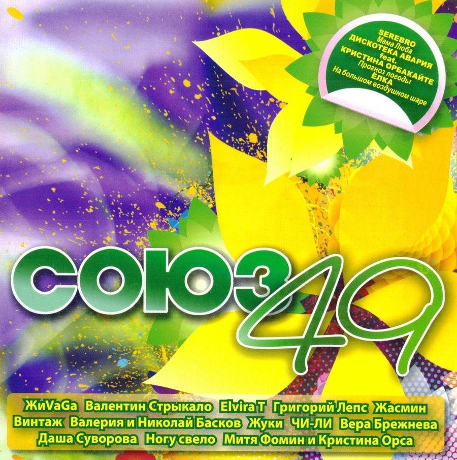 Союз 49. Сборник CD (Jewel) митя фомин митя фомин акустика 2 lp