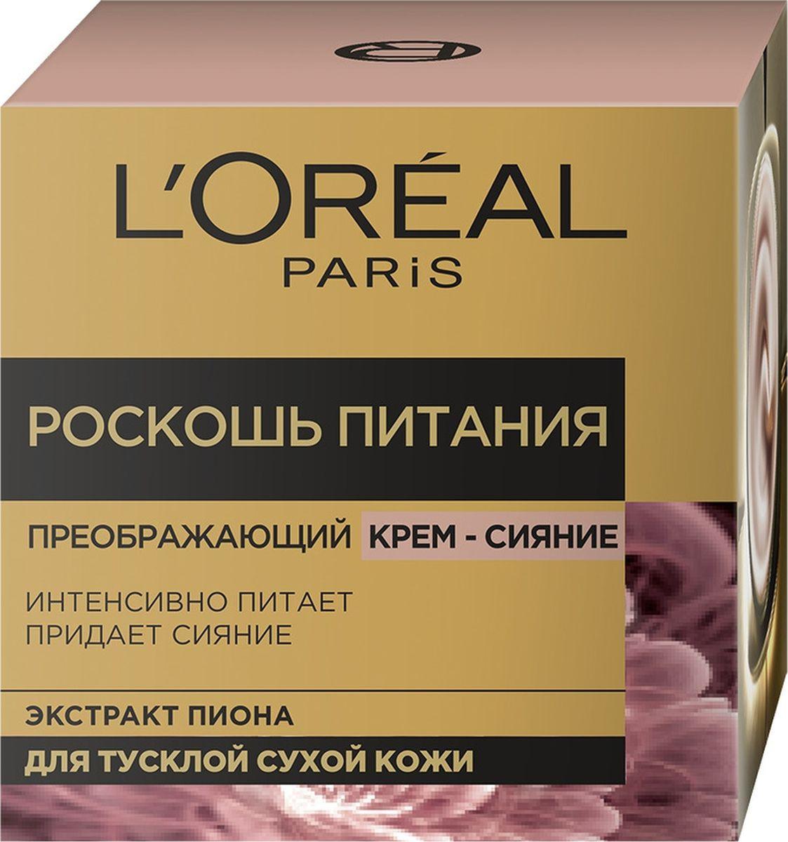 Дневной крем-сияние для лица L'Oreal Paris Роскошь питания, 50 мл L'Oreal Paris