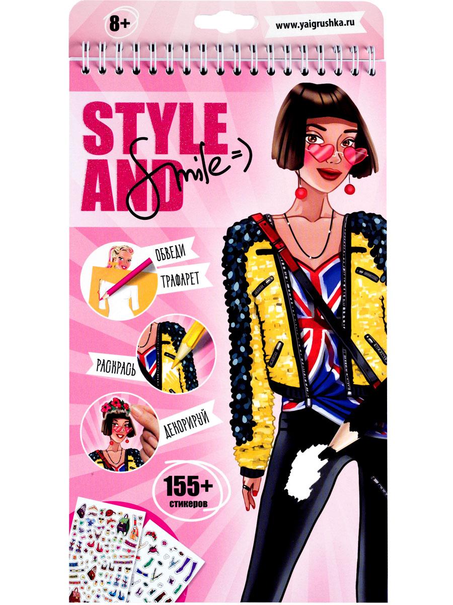"""Набор для рисования ЯиГрушка Блокнот дизайнера Style and Smile """"Английский вояж"""" арт. 59815"""