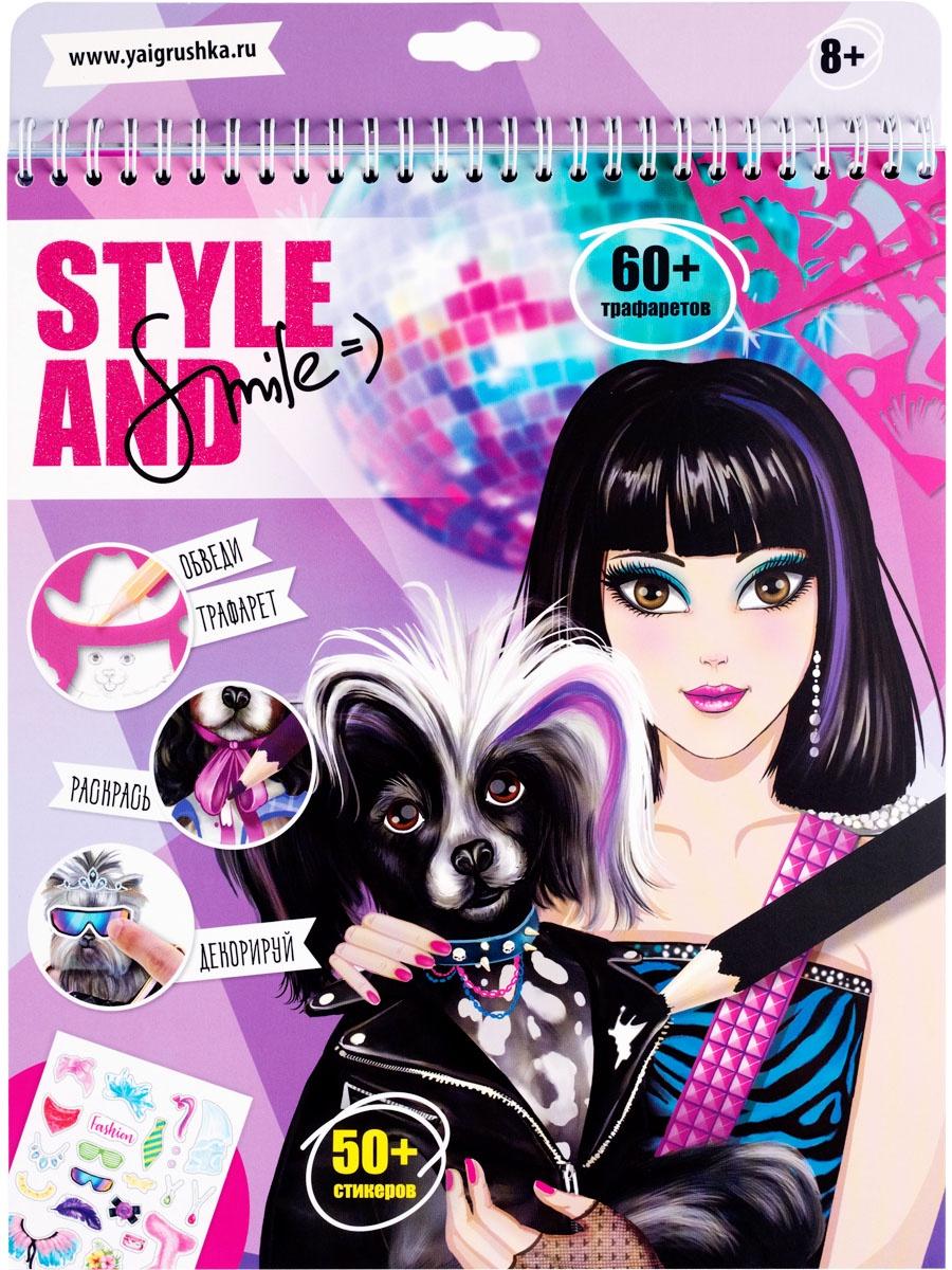 """Набор для рисования ЯиГрушка Блокнот дизайнера Style and Smile """"Милые щенки"""" арт. 59818"""