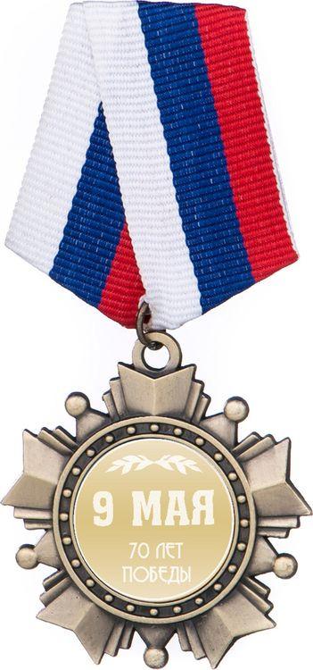 Медаль сувенирная Lefard 9 мая 70 лет победы, на магните, 197-300. диаметр 5 см