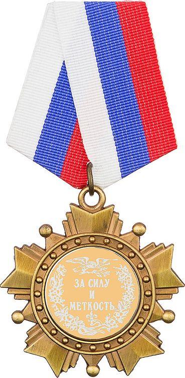 Медаль сувенирная Lefard За силу и меткость, 497-166