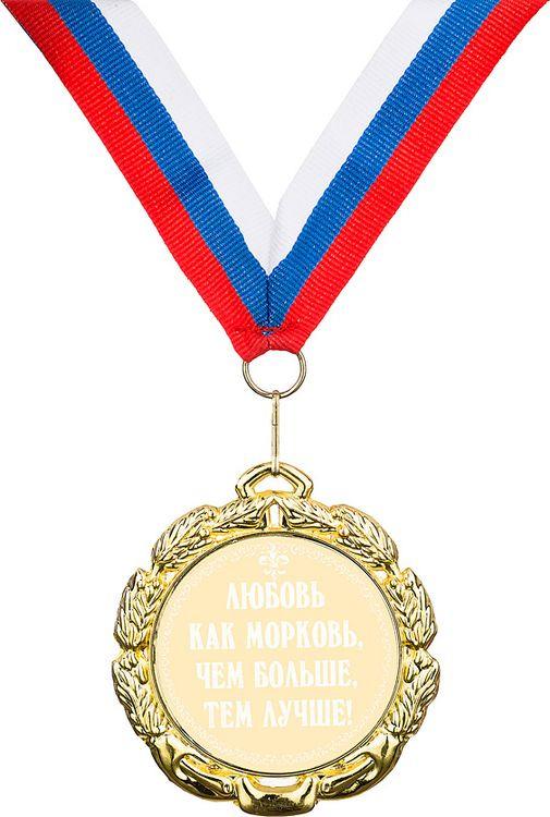 Медаль сувенирная Lefard Любовь как морковь, чем больше, тем лучше!, 497-276