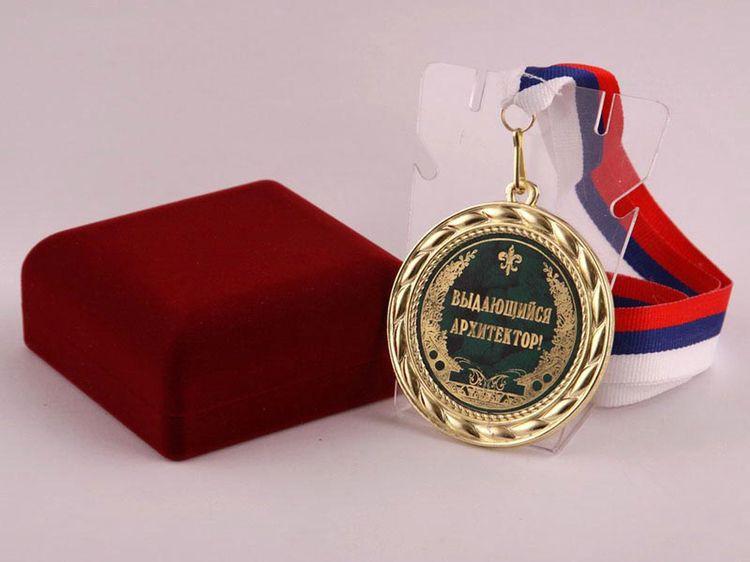 Медаль сувенирная Lefard Выдающийся архитектор, 497-299 медаль сувенирная лучшие родители на свете диаметр 4 см