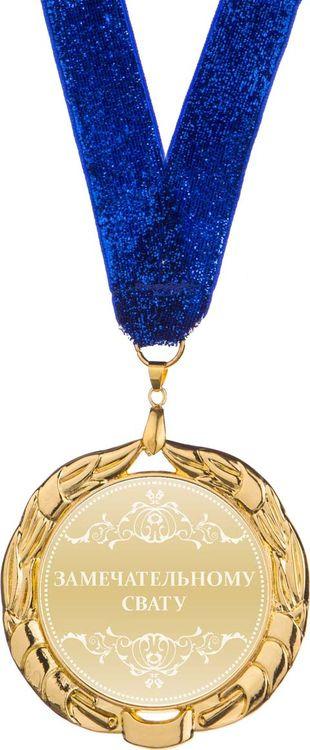 Медаль сувенирная Lefard Замечательному свату, 197-080-8, диаметр 7 см медаль сувенирная лучшие родители на свете диаметр 4 см