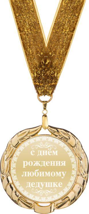 Медаль сувенирная Lefard С Днем рождения любимому дедушке, 197-041-8, диаметр 7 см открытка сувенирная любимому сыну