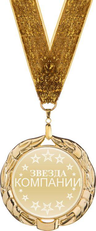 Медаль сувенирная Lefard Звезда компании, 197-075-8, диаметр 7 см