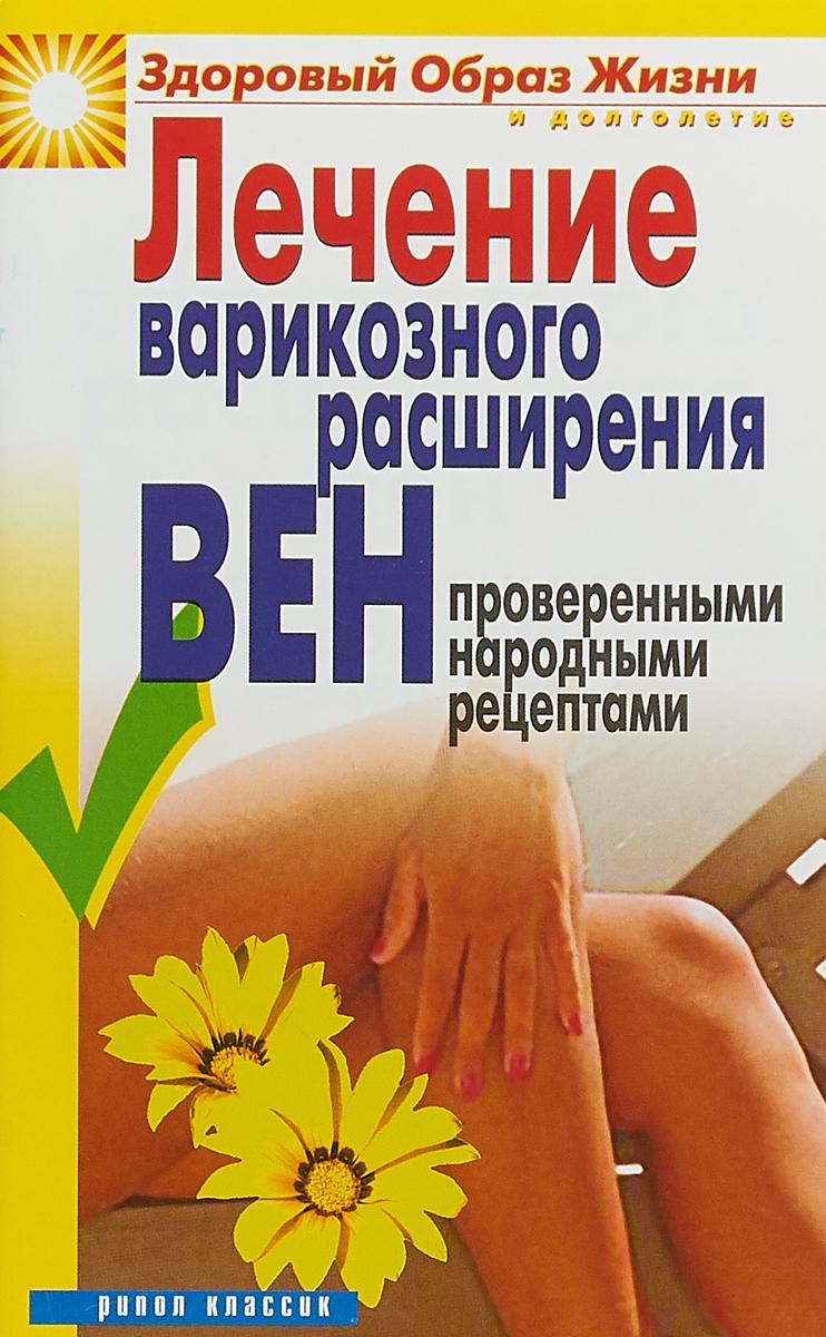 Екатерина Андреева Лечение варикозного расширения вен проверенными народными рецептами