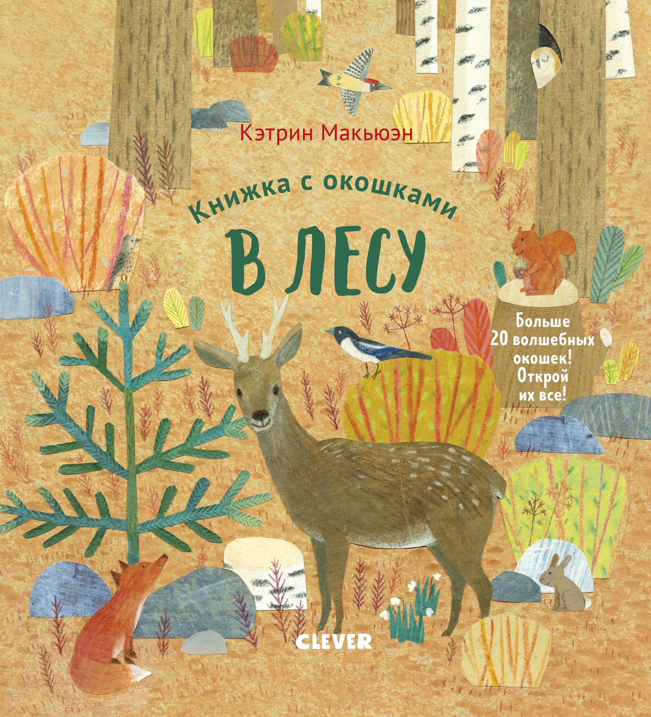 Макьюэн К. Книжка с окошками. В лесу