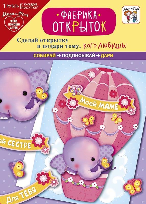 Фабрика открыток мила и феля набор игровой для творчества мила и феля фабрика открыток пчелка