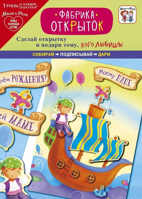 Фабрика открыток мила и феля набор игровой для творчества мила и феля фабрика открыток сова
