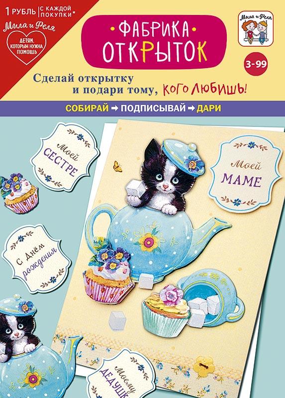 Фабрика открыток мила и феля набор игровой для творчества мила и феля фабрика открыток тигренок