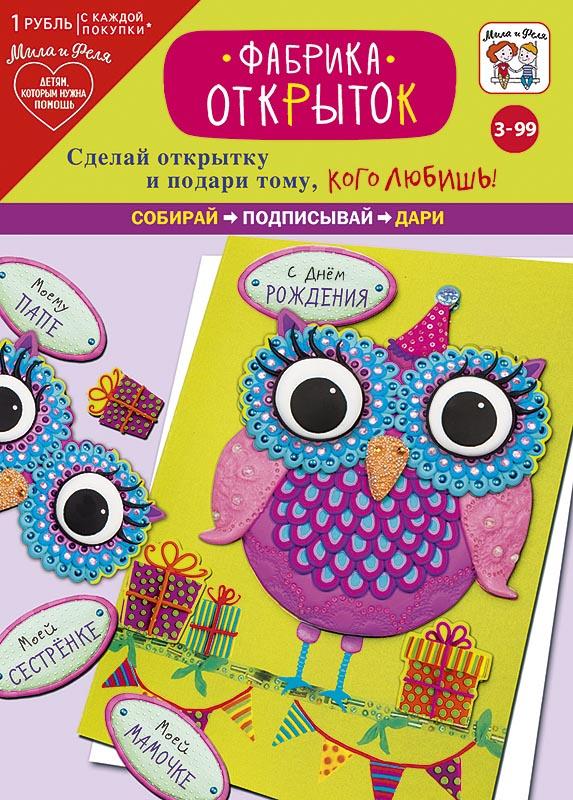 Фабрика открыток мила и феля набор игровой для творчества мила и феля фабрика открыток кошка